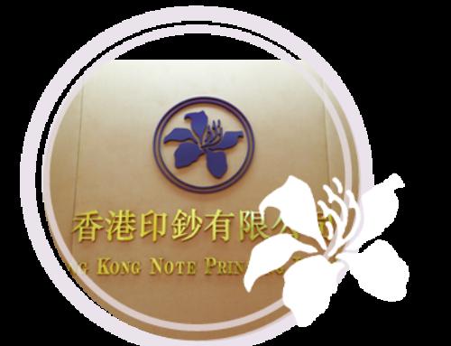 Hong Kong Note Printing Limited