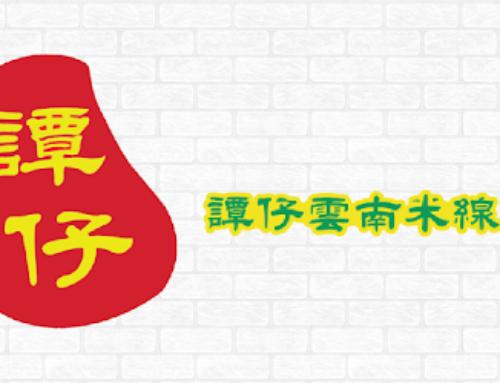 Yunnan Rice Noodles